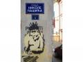 Stencil, Serbia (Novi Sad)